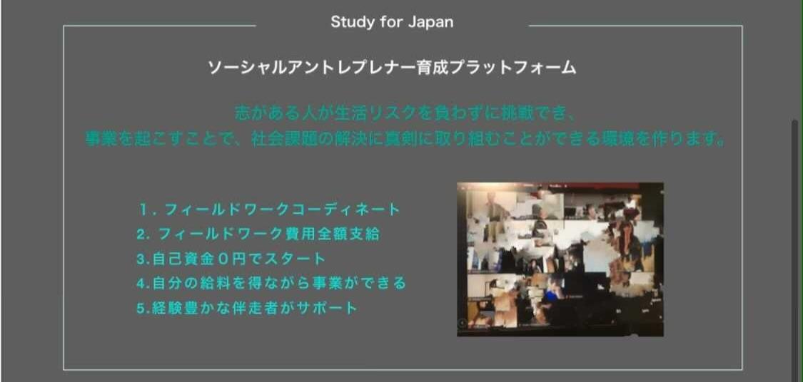 生活リスクを負わずに社会起業家を排出する「Study for Japan」