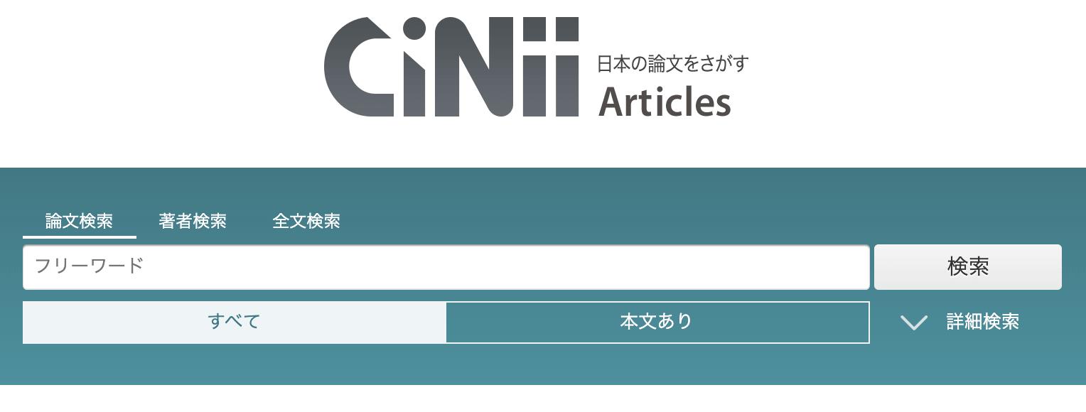Cinii